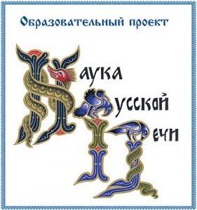 nauka_russkoy_rechi